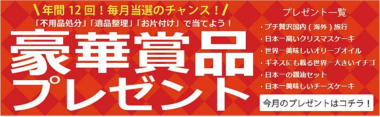 【ご依頼者さま限定企画】唐津片付け110番毎月恒例キャンペーン実施中!